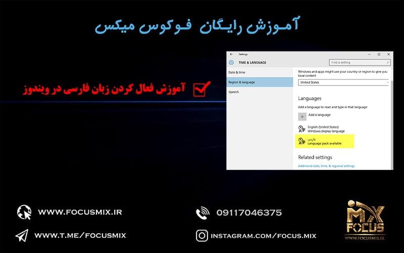 فعال کردن زبان فارسی در ویندوز10 فوکوس میکس