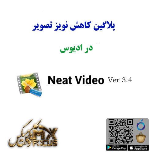 neat-video-for-edius