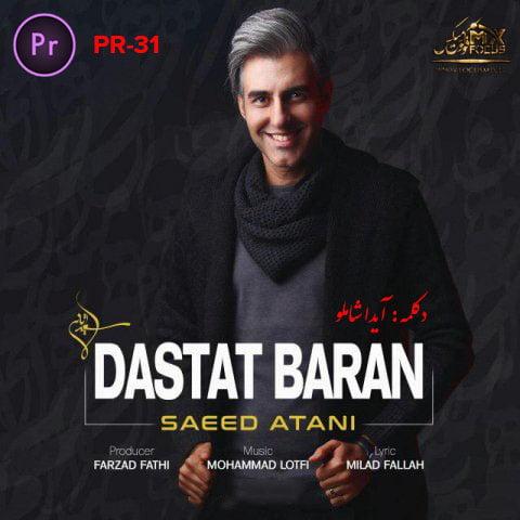 pr-31-cover-saeed-atani-dastat-baran