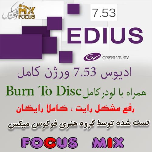 edius7.53-focusmix