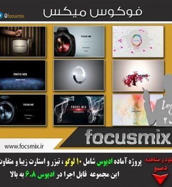 focusmix-pack 02
