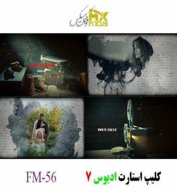 era-group-start-fm-56-focusmix-ir
