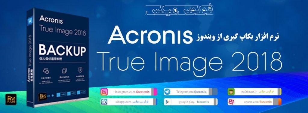 acronis-true-image-2018-focusmix.ir