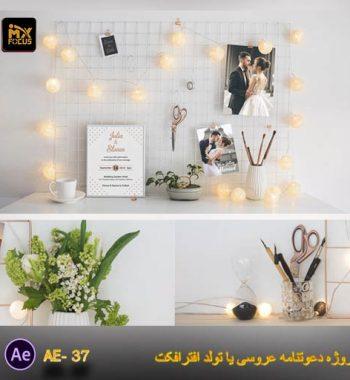 Wedding inviteion AE-37