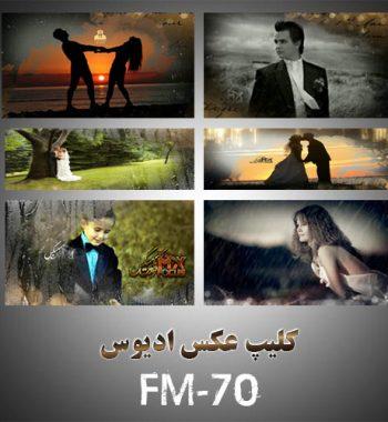 ali-ashabi-janan-fm-70