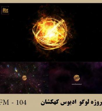 لوگو ادیوس کهکشانی