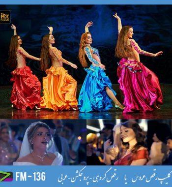 کلیپ رقص عربی