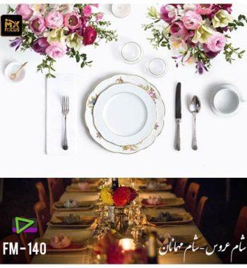 شام عروس وداماد