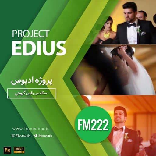 پروژه رقص گروهی ادیوس