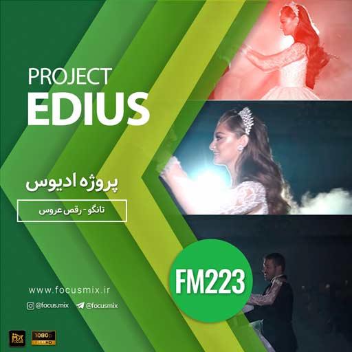 پروژه رقص تانگو ادیوس