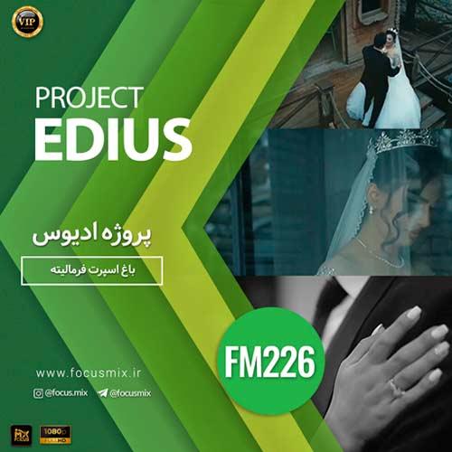 پروژه آماده ادیوس