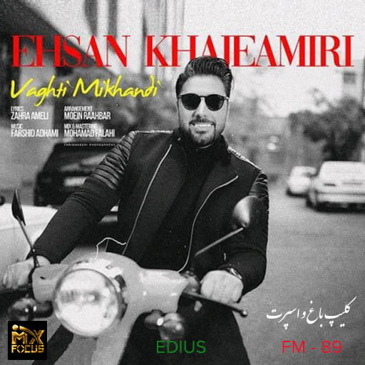 ehsan-khaje-amiri-vaghti-mikhandi
