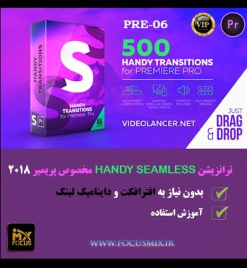 handyseamless-for-premiere