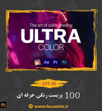 ULTRA COLOR CANDY LUT-10