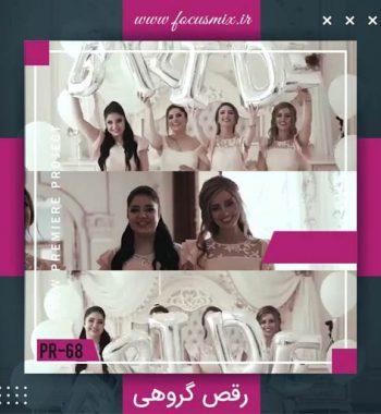 کلیپ پریمیرخلاصه فیلم یارقص گروهی