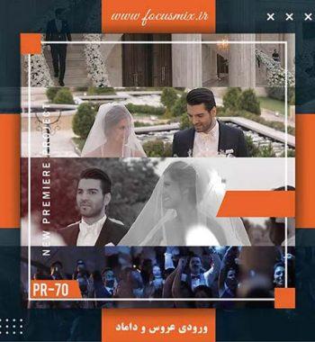 ورود عروس و رقص