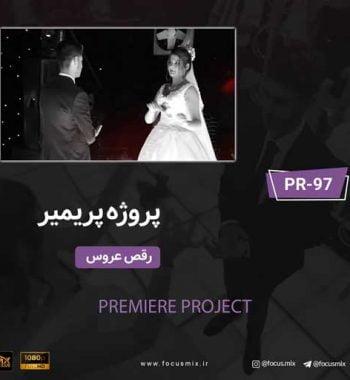 کلیپ رقص عروس و داماد پریمیر