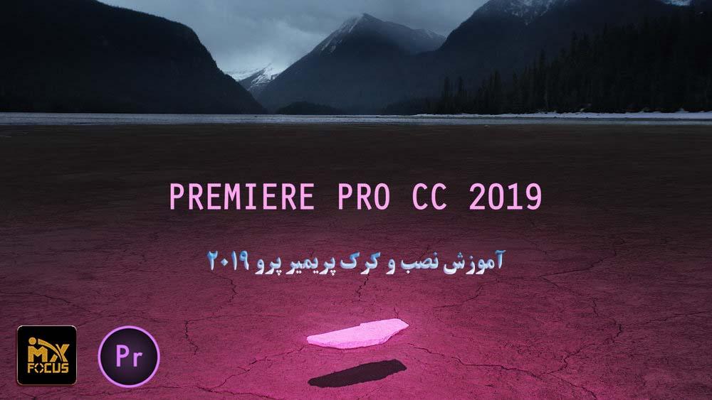 premiere-pro-cc-2019