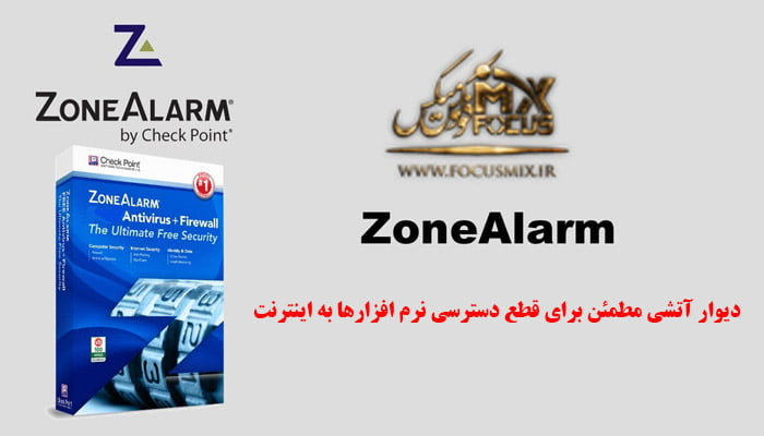 zonealarm-firewall-14
