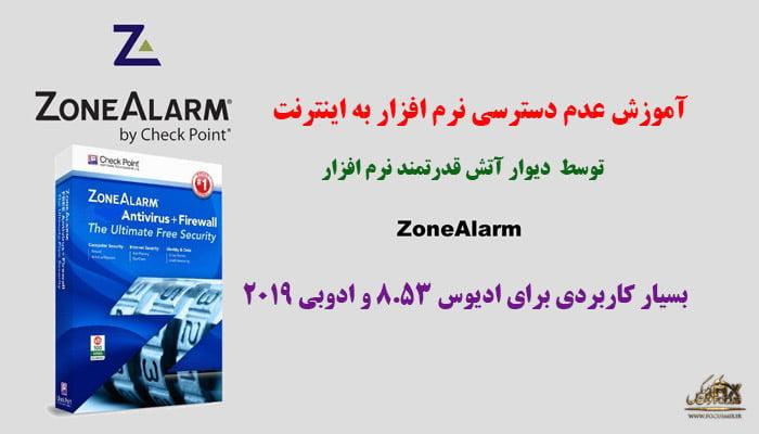 zone-alarm